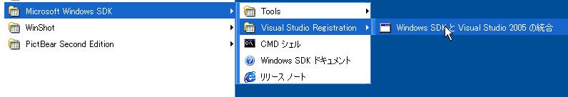 integrate_vs2005.png